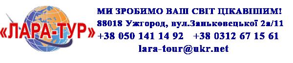 Лара-Тур – туроператор Ужгород
